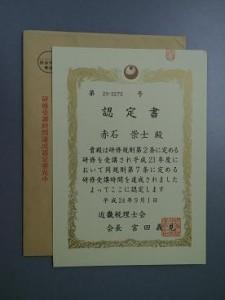 履修証明書平成23年