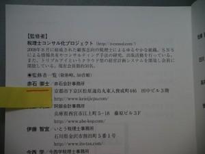 弥生本監修者ページ