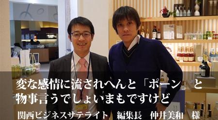 関西ビジネスサテライト 編集長 仲井美和 様