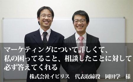 株式会社イビリス 代表取締役 岡田学 様
