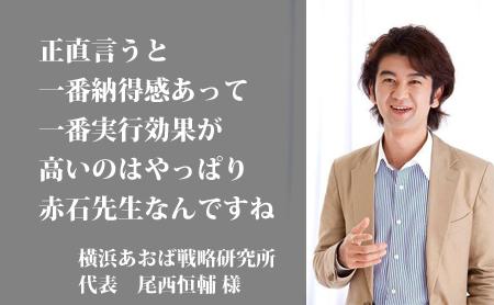 横浜あおば戦略研究所 代表 尾西恒輔様